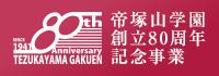 帝塚山学園創立80周年記念事業