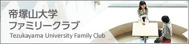 帝塚山大学ファミリークラブ